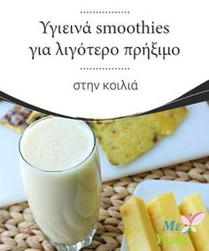 Υγιεινά smoothies για λιγότερο πρήξιμο στην κοιλιά Τα #smoothiew όχι μόνο #αποτελούν ασπίδα ενάντια στο πρήξιμο στην κοιλιά, αλλά και βελτιώνουν την πέψη και βοηθούν στην #δυσκοιλιότητα. #Συνταγές Gymaholic, Healthy Juices, Natural Remedies, Smoothies, Protein, Health Fitness, Healthy Eating, Sweets, Healthy Recipes