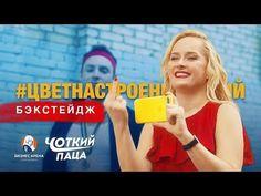 Max Sitailo: Кіркоров та Бізнес Фея. Бекстейдж Колір настрою си...
