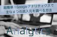 今回の記事では、Googleアナリティクスを使って、アクセスの流入元を調べる方法を解説します。 流入元っていうのは、どこからあなたのサイトに訪問があったか、ということですね。 これを知っておくと、弱い流入元への対策ができるので、しっかりと把握をしておきましょう。