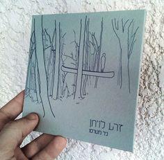 Nir Matarasso . ניר מטרסו . album cover https://www.facebook.com/photo.php?fbid=830656836978780