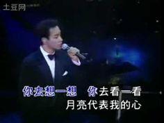 月亮代表我的心 - 張國榮 (1997)