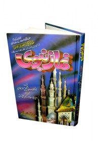 Namaz-E-Nabawi - Rs.270.00, book representing the namaz of Ahle hadith..., By: Sayyid Shafiq-ur-Rahman