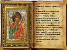 ОЧЕНЬ СИЛЬНАЯ МОЛИТВА О ЗДОРОВЬЕ И СЧАСТЬЕ !!! Сон Богородицы (на здоровье, счастье)«Шла Дева Мать Марияна Сионские горы,Легла спать-почиватьпод кипарисное дерево.Идет сам Иисус Христос:— Мать ты моя,…