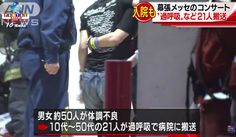 Cerca de 50 pessoas passam mal durante show de uma banda de rock e 21 são levadas para o hospital. Polícia investiga o caso.