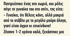 Πηγή Funny Greek Quotes