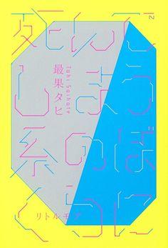 Japanese Book Cover: Shindeshimau Kei no Bokura ni. Shun Sasak....