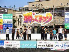 2014/5/ 2/ GWは加古川で「踊っこまつり」が開催されます☆