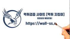먹튀검색 체로키먹튀 먹튀지킴이 wall-ss.com