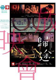 poster | The Way Back 進念.二十面體 ╳ CNEX《歸途》Hong Kong