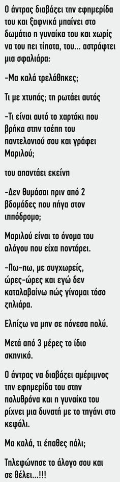 Jokes Images, Funny Images, Funny Cartoons, Funny Jokes, Funny Greek, Greek Quotes, Funny Moments, Laugh Out Loud, Humor