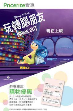 "Jetso Magazine HK: 保留""玩轉腦朋友""戲票尾,實惠買野有95折! 優惠期7月24日至9月3日"