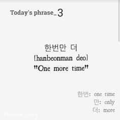 "Korean: ""one more time"" Korean Words Learning, Korean Language Learning, Korean Phrases, Korean Quotes, Language Study, Learn A New Language, Learn To Speak Korean, Learn Hangul, Korean Alphabet"