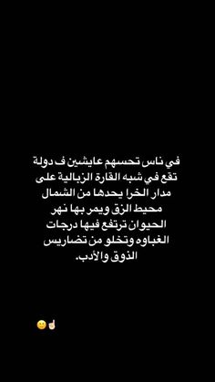 Hell Quotes, Crazy Quotes, Pretty Quotes, Jokes Quotes, Funny Quotes, Arabic Funny, Funny Arabic Quotes, Short Inspirational Quotes, Fun Love Quotes For Him