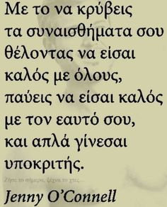 Greek Quotes, Wise Words, Me Quotes, Psychology, Wisdom, Sayings, Life, Inspiration, Forget