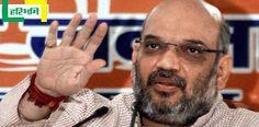 सोनिया भले ही न डरे, हम लोकलाज से डरते हैं: अमित शाह http://www.haribhoomi.com/news/india/politics/amit-shah-slam-sonia-gandhi-on-augustawestland-scam/40602.html