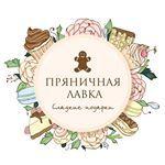 """2,307 Me gusta, 67 comentarios - Сладкие подарки (@pryanichnaya_lavka) en Instagram: """"В наличии в магазине и доступен к заказу милееейший набор с пряничком, марципаном в шоколаде,…"""""""