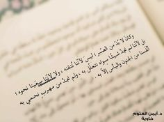 Wise Quotes, Book Quotes, Words Quotes, Qoutes, Islamic Phrases, Islamic Quotes, Deep Words, Love Words, Funny Arabic Quotes