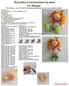 Куклёна в полосатых чулках от Люера! Присоединяйтесь!!!