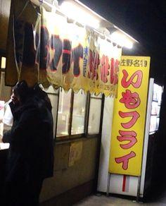 佐野いもフライ第二位に輝くいでい焼きそば店で下山祝い。うまかった! ちなみに第一位は江原商店、第三位は岡本。