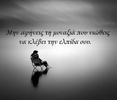 Greek Quotes, True Words, Movie Quotes, Picture Video, Personality, Poetry, Inspirational Quotes, Thoughts, Love