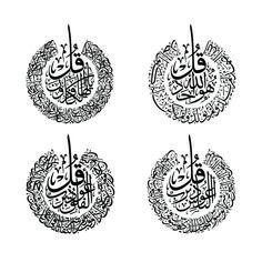 The 4 Quls in Thuluth Script Allah Calligraphy, Arabic Calligraphy Design, Arabic Calligraphy Art, Arabic Art, Calligraphy Lessons, Motifs Islamiques, Islamic Art Pattern, Graffiti Alphabet, Islamic Wall Art