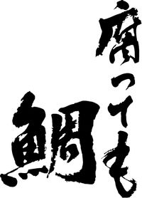 """Japanese phrase 腐っても鯛 kusattemo tai """"A good horse becomes never a jade / Gold stays gold even if it's in the mud"""""""