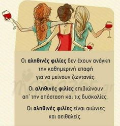 Funny Greek Quotes, Bff Quotes, Friendship Quotes, Great Words, Wise Words, Good Night Quotes, Quotes By Famous People, Lyrics, Jokes