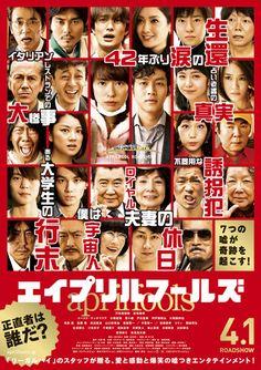 エイプリルフールズ - 映画・映像|東宝WEB SITE