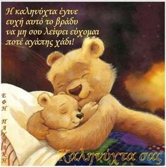 healthy food near me that delivers service today show Teddy Bear Quotes, Teddy Bear Cartoon, Teddy Bears, Night Wishes, Cartoon Sketches, Good Night Quotes, Bear Art, Pooh Bear, Facebook Image