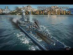 호이유로파 [3.1 패치 후 노스캘롤라이나 게임플레이] 월드오브워쉽 World of warships by hoieuropa