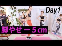 【1日目】7日間で脚やせマイナス5センチを目指す!1week ワークアウト エクササイズ workout exercises 美コア 山口絵里加 - YouTube