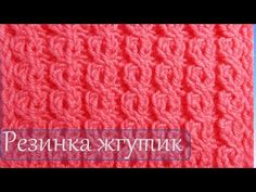 Уроки вязания Резинка жгутик - YouTube Knitting Videos, Knitting Stitches, Knitting Patterns, Hat Patterns, Knit Crochet, Crochet Hats, Cable Knit, Wool, Chart