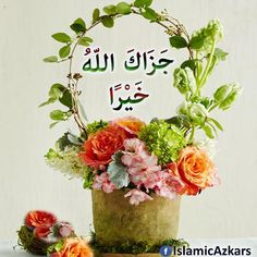 Conversation Images, Islamic Images, Hadith, Quran, Place Cards, Floral Wreath, Place Card Holders, Stickers, Design