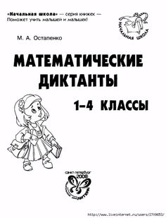 matdiktanty.page01 (534x700, 134Kb)