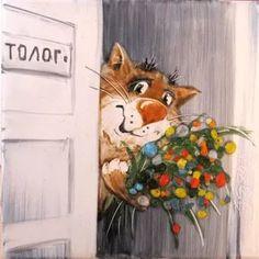 анатолий ярышкин. коты картинки: 648 изображений найдено в Яндекс.Картинках