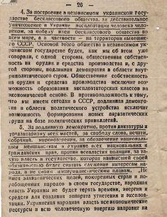 """""""Проти засилля поліції... За побудову безкласового суспільства, за справжнє знищення експлуатації людини людиною... За демократію, проти диктатури і тоталітаризму, за свободу слова й зібрань... За забезпечення національним меншинам України всіх прав""""."""
