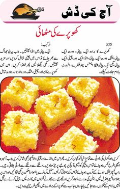 Recipes for kids in urdu for desserts for dinner for chicken with recipe ideas recipes for kids in urdu for desserts for dinner for chicken with ground beef in hindi for cakes for cookies photos forumfinder Gallery
