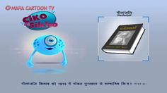 Gitanjali Rabindranath Tagore   General Knowledge for Kids   Ciko se Sikho