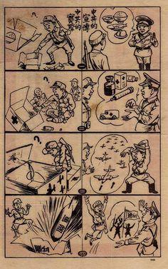 反共抗俄 - 韓戰漫畫(1952