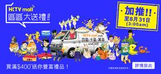 香港電視 HKTV Mall 網上購物