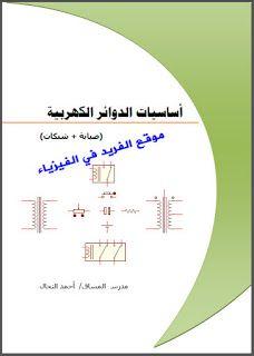 تحميل كتاب أساسيات الدوائر الكهربائية Pdf أحمد النحال Pdf Books Pdf Books Download Free Pdf Books