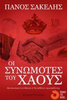 Οι Συνωμότες του Χάους, an ebook by Panos Sakelis at Smashwords
