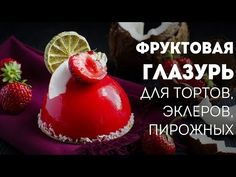 Cream Cheese Frosting, Fondant, Cake Recipes, Christmas Bulbs, Food And Drink, Cooking Recipes, Pudding, Sweets, Eat