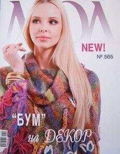 Zhurnal Mod 565 Russian Women Journal Crochet Dress Pattern Magazine Free form
