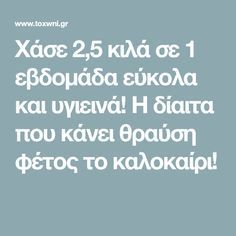 Χάσε 2,5 κιλά σε 1 εβδομάδα εύκολα και υγιεινά! Η δίαιτα που κάνει θραύση φέτος το καλοκαίρι! Natural Cough Remedies, Herbal Remedies, Health And Wellness, Health Fitness, Health Care, Coconut Milk Recipes, Receding Gums, Alternative Treatments, Losing Weight