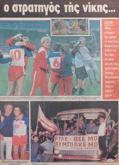 ΣΑΝ ΣΗΜΕΡΑ, πριν 34 χρόνια (28/09/1983), ο Ολυμπιακός νίκησε τον Άγιαξ 2-0 για το Κύπελλο Πρωταθλητριών, με δυο γκολ του Νίκου Αναστόπουλου! Στη θρυλική ενδεκάδα τότε κι ο σημερινός μας προπονητής Τάκης Λεμονής! #Red_White #Olympiacos #Ajax