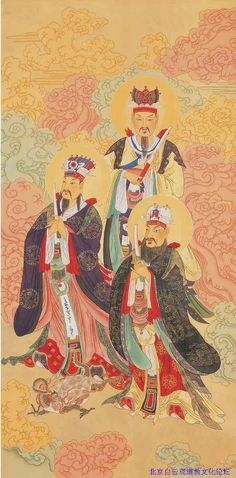 Divinities and Immortals ..  The Great Emperors of The Three Offices