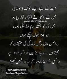 Here you will read the latest and famous Love Quotes Urdu of well known group of people. You can also find here the designed image of Urdu Love Quotes. Urdu Quotes, Islamic Quotes, Love Quotes In Urdu, Soulmate Love Quotes, Urdu Love Words, Love Quotes Poetry, Famous Love Quotes, Love Quotes With Images, Love Poetry Urdu
