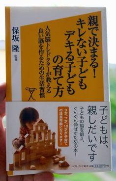 Book LOG | 保坂隆の「親で決まる!キレない子どもデキる子どもの育て方」