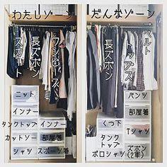 女性で、2LDKの、Bedroom/無印良品/クローゼット/団地/生活感/クローゼット収納/団地部/吊るす収納/before写真/ポリプロピレンケースについてのインテリア実例。 (2016-10-24 11:31:40に共有されました) Closet Organisation, Closet Storage, Organization Hacks, Muji Home, Closet Layout, Room Interior, Wardrobe Rack, Home Kitchens, Decoration